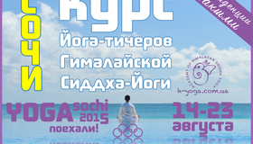 Upcoming_yoga-sochi3