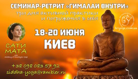 Upcoming_sati-mata-retrit-kiev