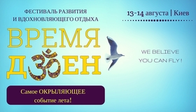 Upcoming_vremya_dzen_leto2016