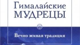 List_item_gimalajskie_mudretsy._vechno_zhivaya_traditsiya