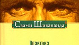 List_item_svami_shivananda___praktika_karmajogi