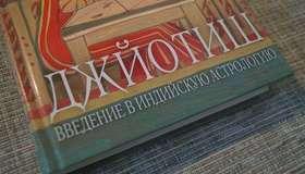 List_item_284391476_1_644x461_hart-defau-robert-svoboda-dzhyotish-vvedenie-v-indiyskuyu-astrologiyu-kiev