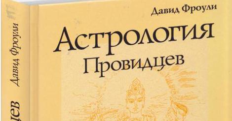 ДАВИД ФРОУЛИ АСТРОЛОГИЯ ПРОВИДЦЕВ СКАЧАТЬ БЕСПЛАТНО