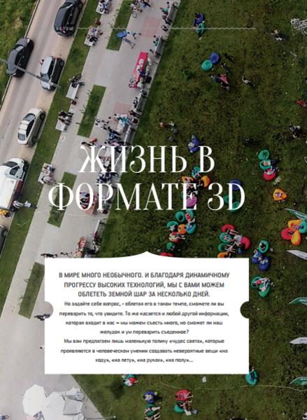 Normal_Снимок_экрана_2014-04-24_в_12.33.47