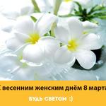 Thumb_Мотиватор_8марта