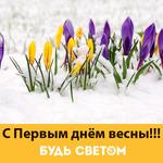 Thumb_Мотиватор_Весна