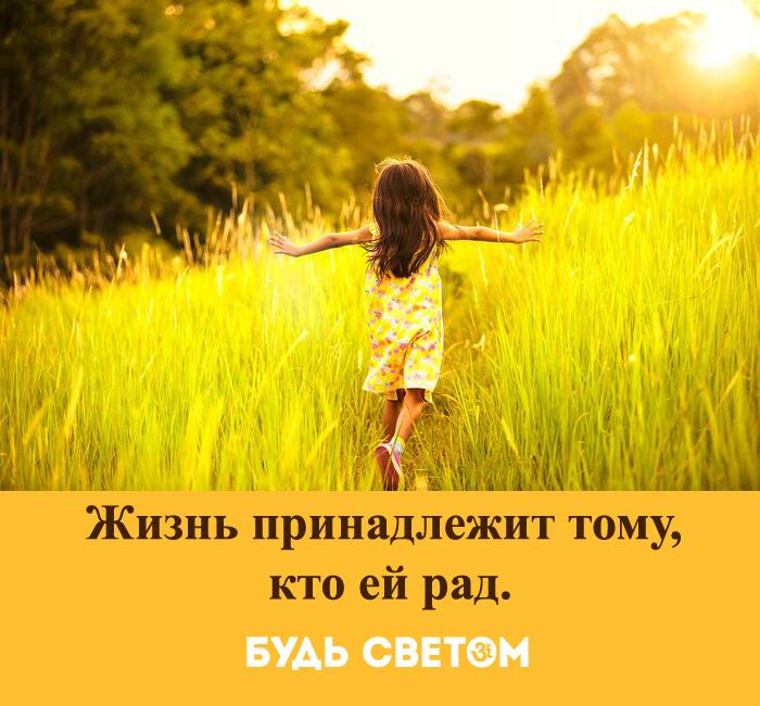 Жизнь принадлежит тому  кто ей  рад.