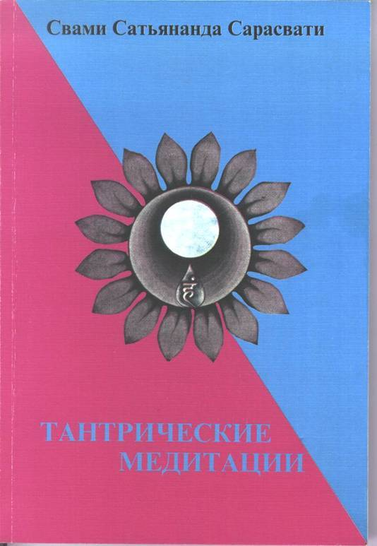 Скачать книгу про медитацию